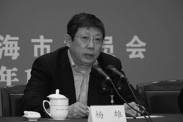 2016年7月號的香港《爭鳴》雜誌披露,楊雄於今年6月中旬被中紀委約談,並在上海市委常委生活會上做了檢查,檢查涉及「涉嫌濫權批項目」,「收受賄賂」和「生活問題不檢點」等。這應該不是空穴來風。(網絡圖片)