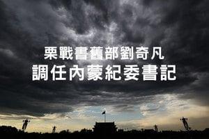栗戰書舊部劉奇凡調任內蒙紀委書記