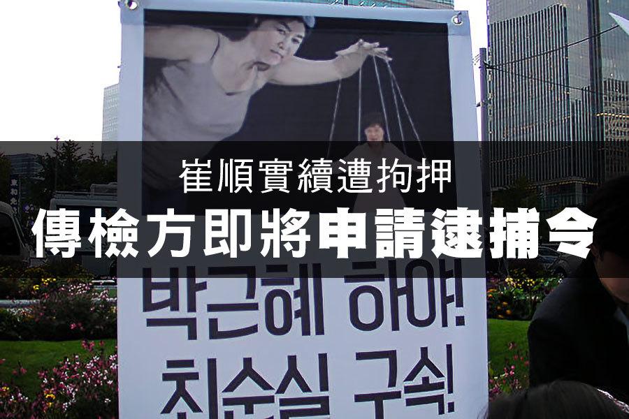 南韓總統朴槿惠因密友崔順實涉嫌干政醜聞陷入危機,崔順實昨天接受檢方訊問時遭到拘留,今天持續遭到拘押,據傳檢方計劃在48小時期限於明天屆滿前申請逮捕令。(中央社)