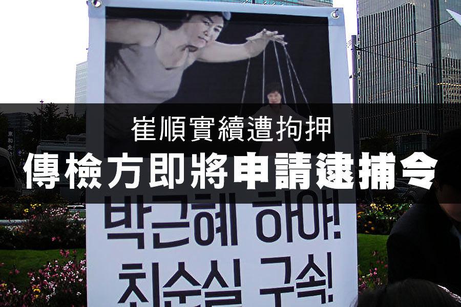 崔順實續遭拘押 傳檢方即將申請逮捕令