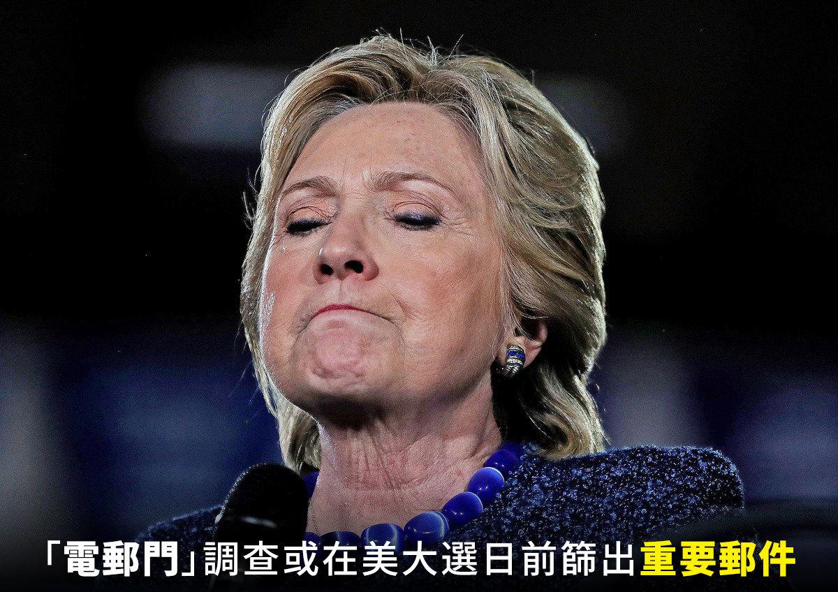 美國聯邦調查局(FBI)重啓對民主黨參選人希拉莉・克林頓「電郵門」的調查,直接推高了共和黨參選人特朗普的支持率,對大選結果的衝擊被全美聚焦。(Getty Images)