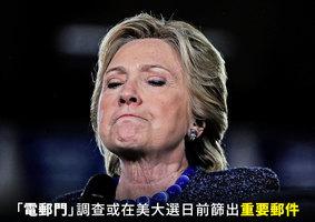 「電郵門」調查或在美大選日前篩出重要郵件