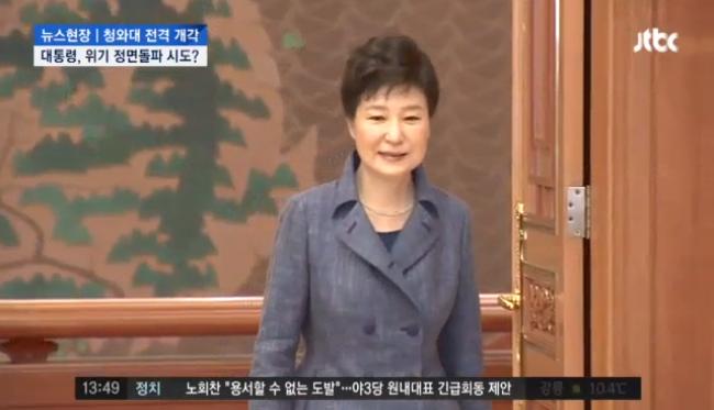身陷閨蜜干政疑雲醜聞風暴的南韓總統朴槿惠今天撤換總理和兩位內閣首長。(JTBC視像擷圖)