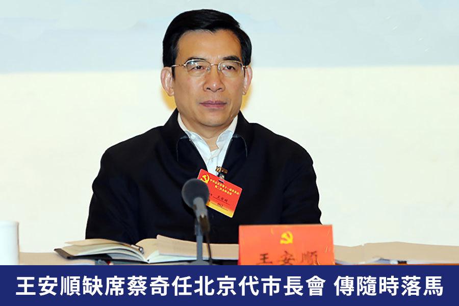 10月31日,辭去北京市長職務的王安順未按常規出席官方任命中共國安委辦公室前副主任蔡奇為北京代市長的會議。而蔡奇也沒有說感謝前任市長的話。有消息稱,王安順隨時可能被拿下。(網絡圖片)
