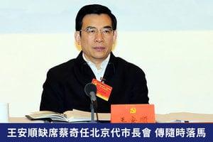 王安順缺席蔡奇任北京代市長會 傳隨時落馬