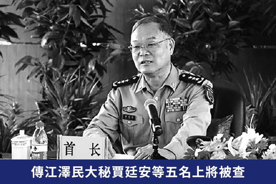 傳江澤民大秘賈廷安等五名上將被查