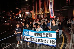 【圖片新聞】1600人遊行反對人大釋法