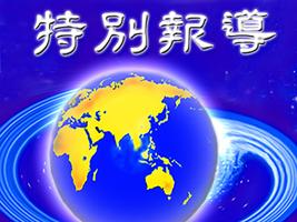 【特稿】多抓江派貪官 有助中國經濟發展
