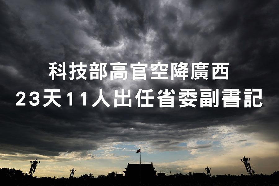 科技部高官空降廣西 23天11人出任省委副書記