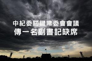 中紀委關鍵常委會會議 傳一名副書記缺席