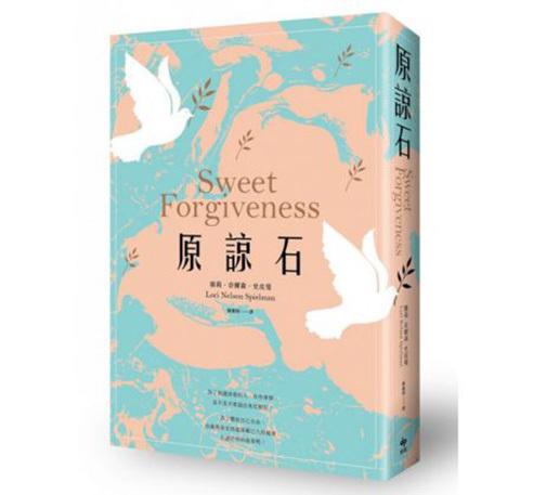 【書摘】原諒石 (2) Sweet Forgiveness