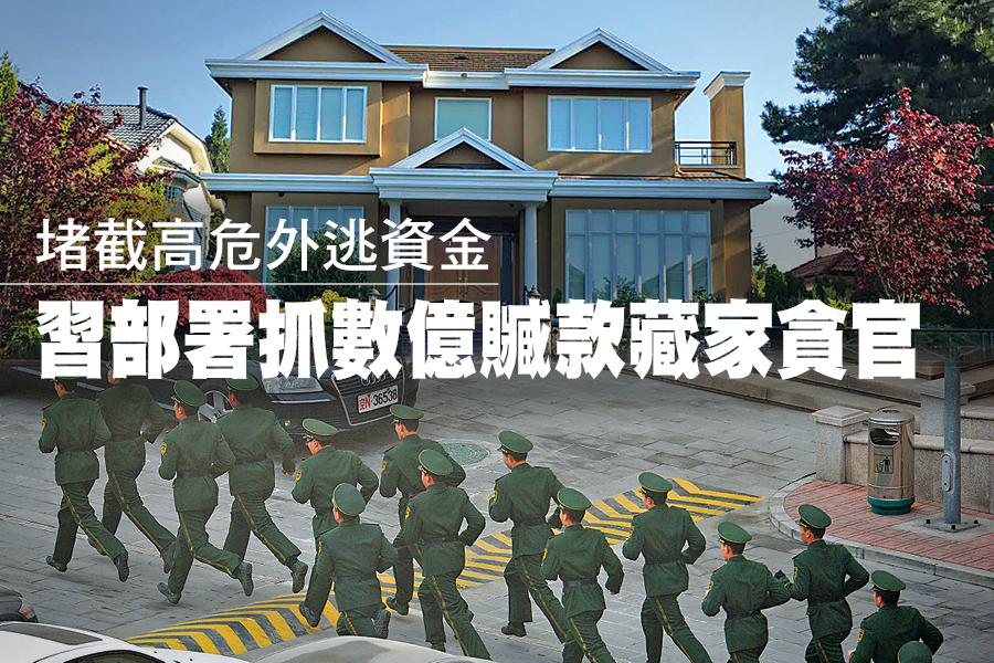 中共國家能源局煤炭司前副司長魏鵬遠受賄逾2億元被判死緩,並「終身監禁」。(大紀元製圖)