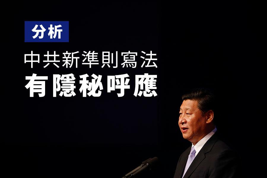 中共六中全會上審議通過的《關於新形勢下黨內政治生活的若干準則》(下稱《準則》)及《中國共產黨黨內監督條例》(下稱《條例》),日前全文公佈。其中《準則》中提及「中央」多達27次,並在序言中稱以習近平為核心的中央。有分析認為,《準則》中的序言和正文的寫法有隱秘呼應。(AFP)