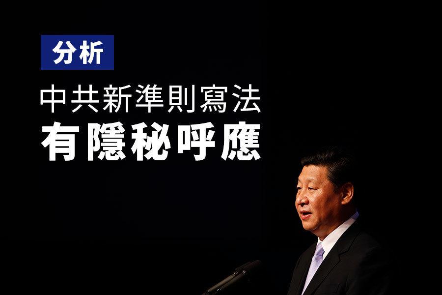 分析:中共新準則寫法有隱秘呼應