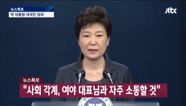 南韓總統朴槿惠今天聲淚俱下再度公開道歉,稱她「心都碎了」,表明願接受調查,並斷然切割與閨蜜崔順實的關連。(JTBC視像擷圖)
