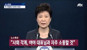 朴槿惠道歉力挽民心 恐仍不足擺脫危機