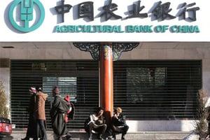 中國農行違反紐約州反洗錢法 被罰2億美元