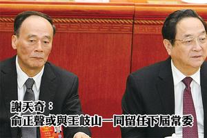 謝天奇:俞正聲或與王岐山一同留任下屆常委