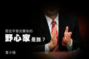 夏小強:習近平發文警告的野心家是誰?