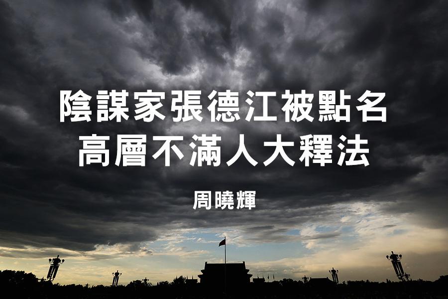 周曉輝:陰謀家張德江被點名 高層不滿人大釋法
