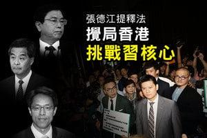 陳思敏:張德江提釋法攪局香港 挑戰習核心