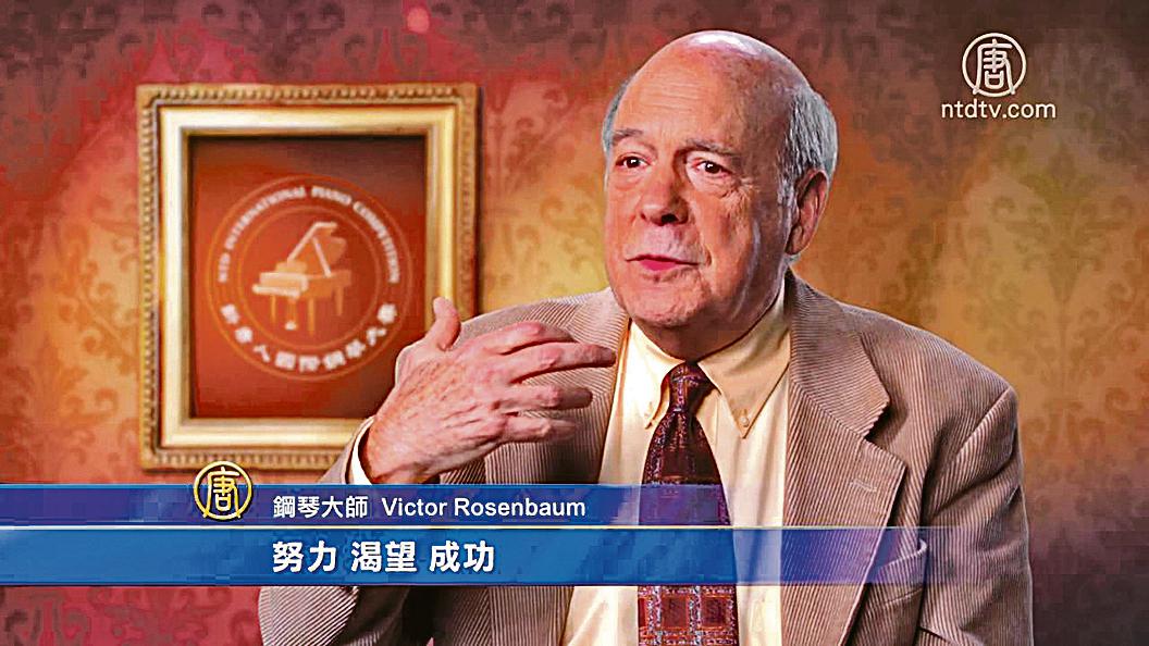2016年新唐人電視台國際鋼琴大賽前夕,維克多‧羅森鮑姆(Victor Rosenbaum)先生接受專訪。(視頻截圖)