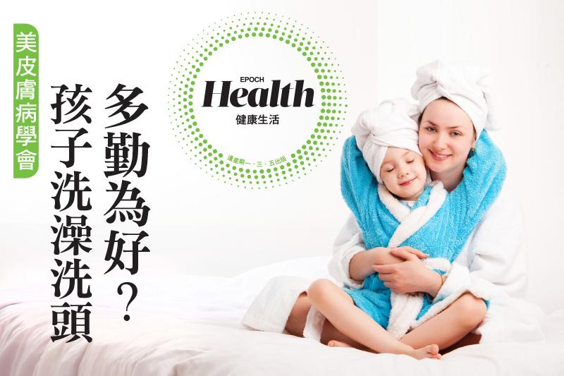 孩子洗澡洗頭 多勤為好?