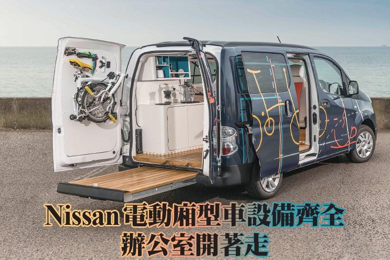 日產汽車公司的e-NV200 WORKSPACe電動車配備齊全,猶如移動式辦公室。(Nissan)