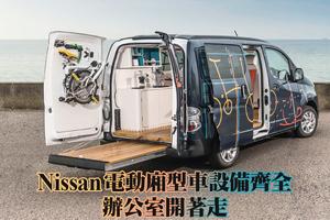 Nissan電動廂型車設備齊全  辦公室開著走