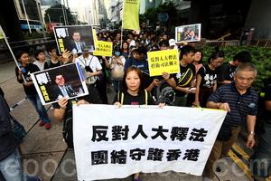 人大通過釋法 香港各界批評破壞香港法治