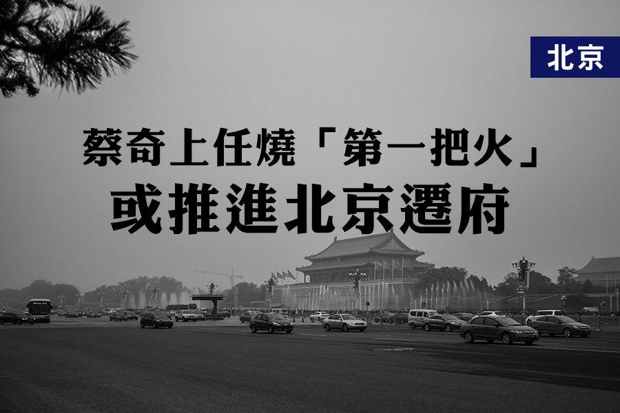 11月4日、5日,剛剛上任不到一周的北京代市長蔡奇首次調研的就是北京城市副中心規劃建設。(大紀元合成圖)