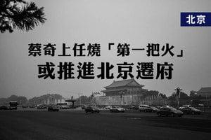 蔡奇上任燒「第一把火」 或推進北京遷府