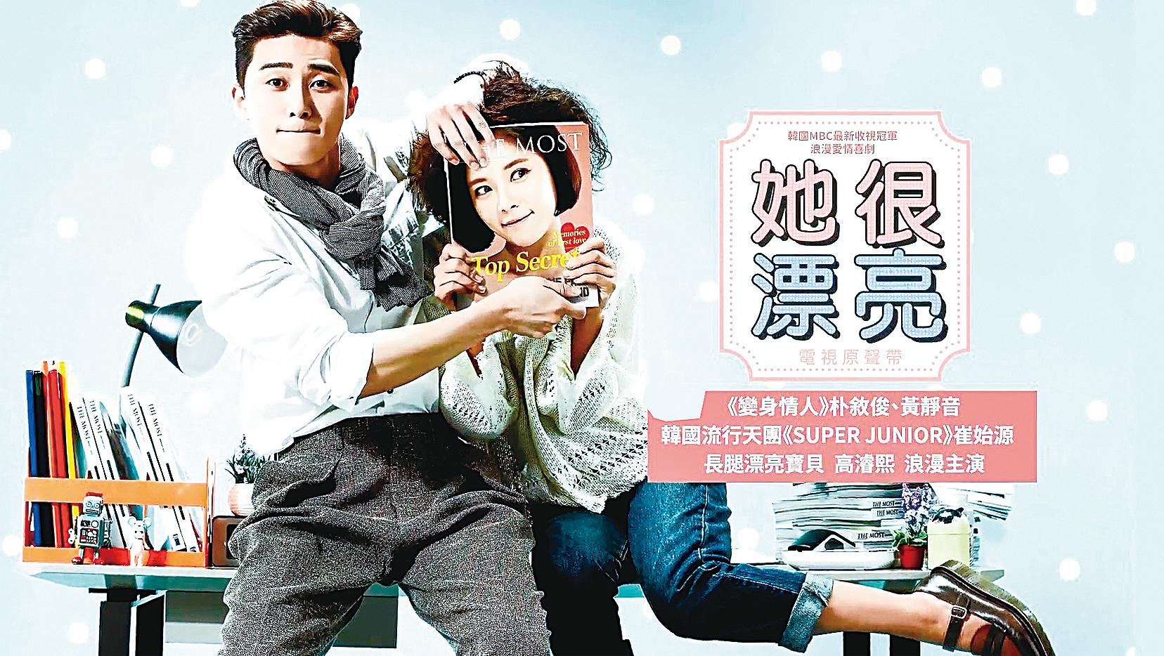 韓劇《她很漂亮》中女孩美麗的夢想。