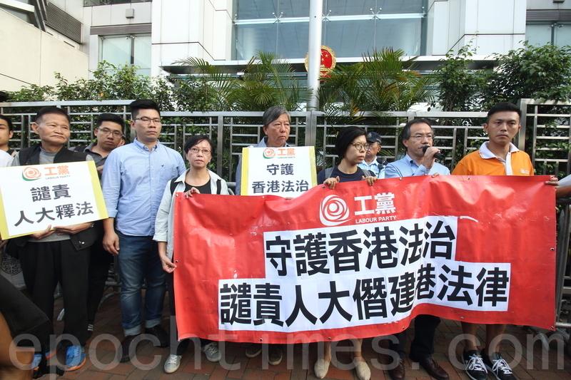 一批工黨成員到中聯辦抗議釋法損害香港法治,他們又警告梁振英不要推動23條立法。(蔡雯文/大紀元)