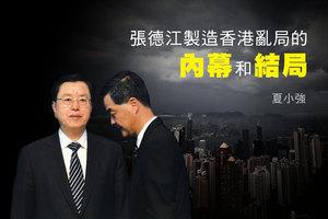 夏小強:張德江製造香港亂局的內幕和結局