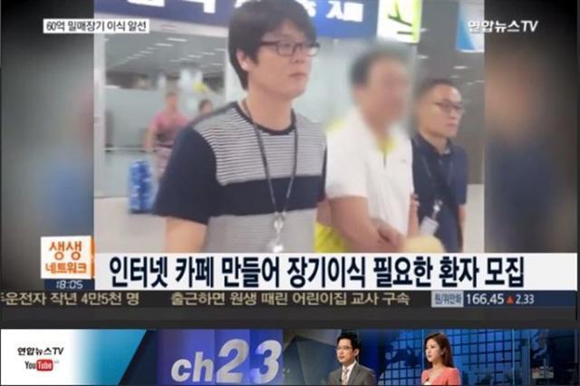 圖為帶領南韓患者赴中器官移植的中介團夥頭目(中)從中國回韓自首,在機場被捕的場面。(韓聯社TV截圖)