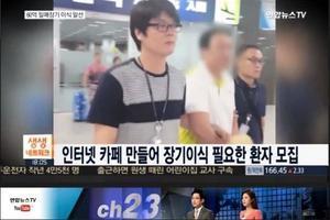 成批南韓人赴天津移植器官 黑幕重重