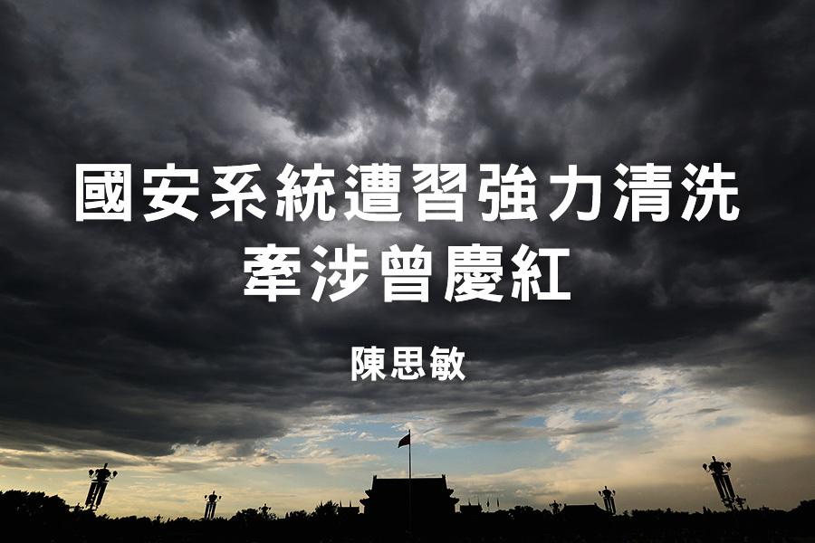 陳思敏:國安系統遭習強力清洗 牽涉曾慶紅
