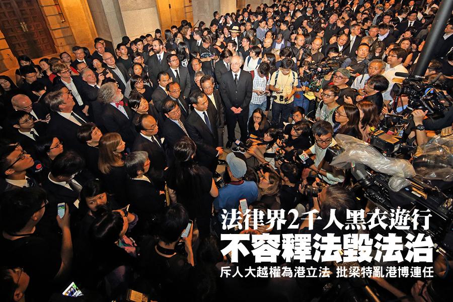 法律界2千人黑衣遊行 不容釋法毀法治