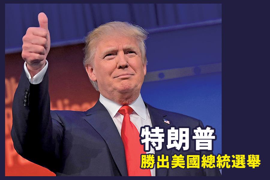特朗普勝出美國總統大選。(特朗普競選廣告)