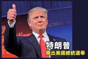 特朗普勝出美國總統大選