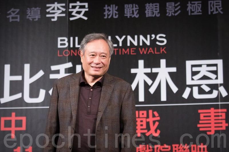 李安早前出席新作《比利.林恩的中場戰事》宣傳活動。(大紀元資料圖片)