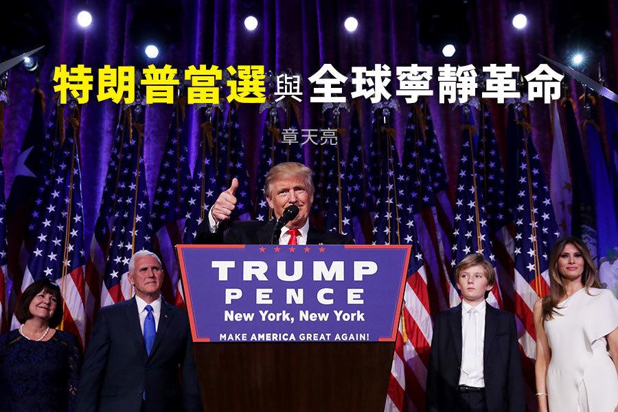 評論員謝天奇表示,特朗普當選,讓許多人特別是媒體、民調機構和精英階層跌破了眼鏡,在他看來實屬情理之中。(Chip Somodevilla/Getty Images)