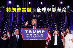 章天亮:特朗普當選與全球寧靜革命