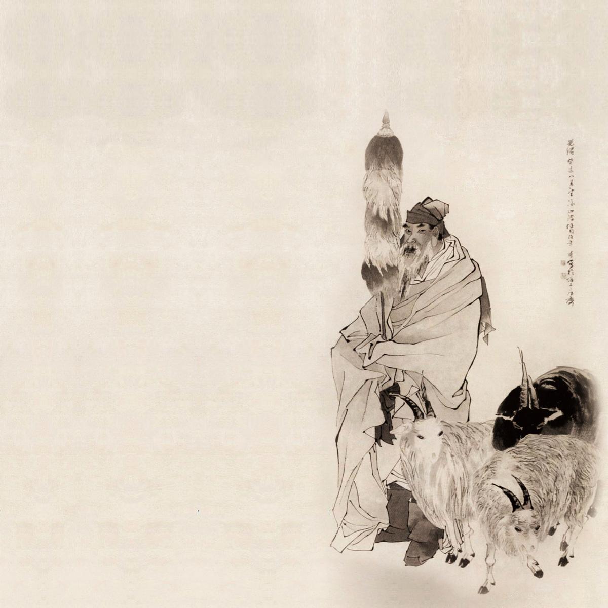 蘇武牧羊圖