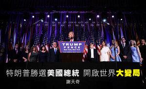謝天奇:特朗普勝選美國總統 開啟世界大變局