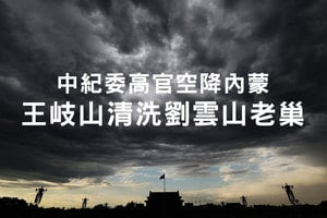 中紀委高官空降內蒙 王岐山清洗劉雲山老巢