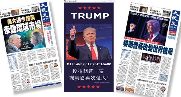 《大紀元》11月8日以頭版分析共和黨候選人特朗普勝算高(左),此前亦獲特朗普團隊投放競選廣告(中)。特朗普最終當選美國總統(右)。(大紀元)