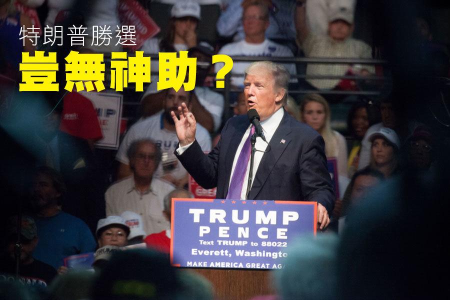 美國共和黨總統候選人特朗普贏得美國大選,將入主白宮,這一結果震撼全球。(Matt Mills McKnight/Getty Images)