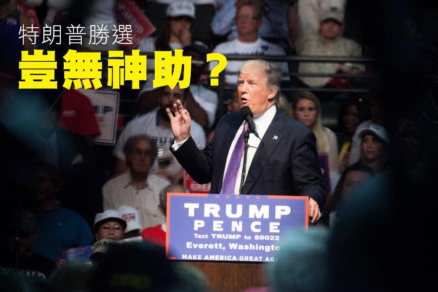 章天亮:特朗普勝選 豈無神助?